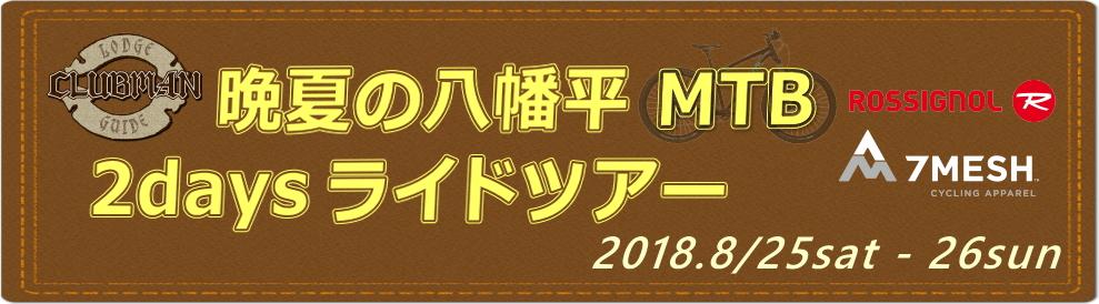 八幡平MTBイベント2018